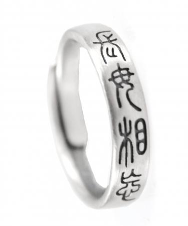 Zilveren Ring - Vergeet Mij Niet - Chinese Karakters - Verstelbare Ring